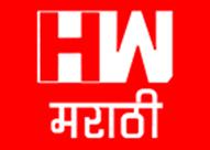 HW Marathi