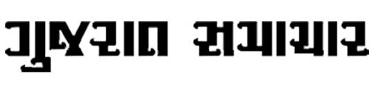 ગુજરાત સમાચાર