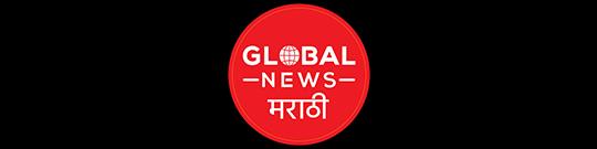 GLOBAL NEWS मराठी