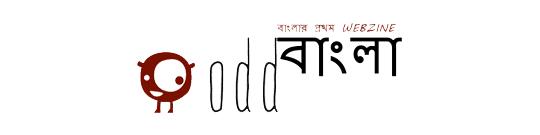 Odd বাংলা