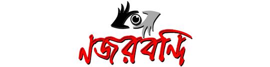 নজরবন্দি