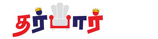 தர்பார்