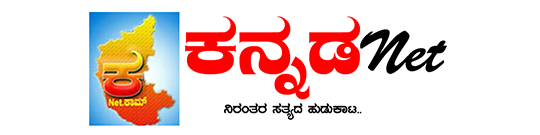 Kannadanet