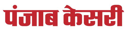 पंजाब केसरी