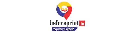 Before Print
